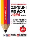 고졸검정고시 최종총정리 기출문제 (개정5판1쇄)
