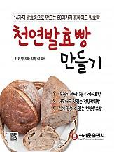 (내몸이 좋아하는 맛있는 빵) 천연발효빵 만들기