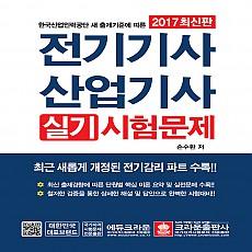 2017 전기기사 산업기사 실기시험문제