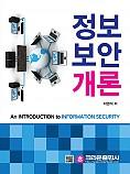 정보 보안 개론  (An INTRODUCTION to INFORMATION SECURITY) (초판4쇄)