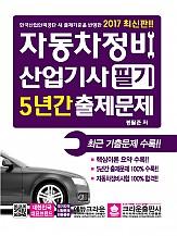 2017 자동차정비산업기사 필기시험 5년간 출제문제