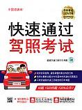 2017 운전면허시험문제 빨리 합격하기(중국어)