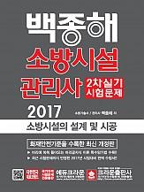2017 소방시설관리사 2차 실기시험문제 소방시설의 설계 및 시공 (개정7판 1쇄)