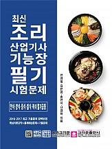 2019 최신 조리산업기사&기능장 필기시험문제