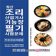 2018 최신 조리산업기사&기능장 필기시험문제 (개정7판 3쇄)