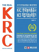 The Real  KRC 한국농어촌공사 NCS 직업기초능력평가 (초판 1쇄)