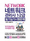 네트워크관리사 1·2급 필기실기 시험문제 (개정판 1쇄)