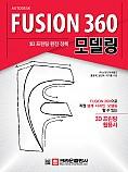 3D 프린팅 완전 정복 FUSION 360 모델링 (신간)