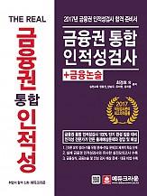 The Real 금융권 통합 인적성검사+금융논술 (초판 1쇄)