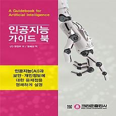 인공지능 가이드북