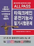 ALL PASS 타워크레인 운전기능사 필기시험문제