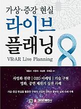 가상⦁증강 현실 라이브 플래닝(VR⦁AR Live Planning) (7월 10일 초판)