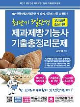 2018 최단기! 3일 완성 제과제빵기능사 기출총정리문제(상시시험 출제예상문제 수록!)