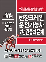 천장크레인 운전기능사 7년간 출제문제