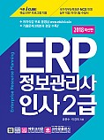 ERP 정보관리사 인사 2급_초판2쇄