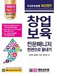 창업보육전문매니저 한권으로 끝내기(개정판 1쇄)