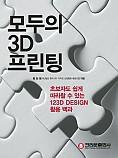 모두의 3D 프린팅 : 초보도 쉽게 따라할 수 있는 123D DESIGN 활용백과, 직접 프린팅 시연(신간)