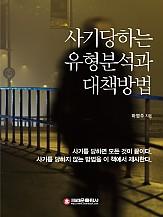 사기당하는 유형분석과 대책방법_초판2쇄