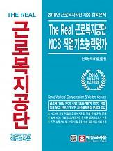 The Real 근로복지공단 NCS 직업기초능력평가 (초판1쇄)