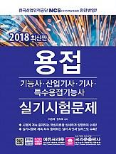2018 용접실기시험문제