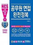 NCS기반 블라인드면접비법 공무원면접 완전정복_초판 4쇄
