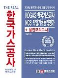 KOGAS 한국가스공사 NCS 직업기초능력평가+실전모의고사 : 2018 채용 합격 실제 NCS 전문가가 만든 실전강화 수험서 (초판 1쇄)