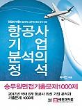 항공사 기업 분석의 정석- 승무원 면접 기출문제 1000제 : 국내 8개 항공사 최신기업분석, 면접의 여왕이 알려주는 비법 (신간)