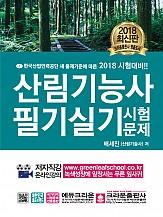 2018 산림기능사 필기실기시험문제