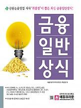 금융일반상식_개정3판 2쇄