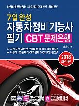 2018 7일 완성 자동차정비 기능사  필기 CBT 문제은행