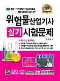 2018 위험물산업기사 실기시험문제 : 이론요약 & 문제해설