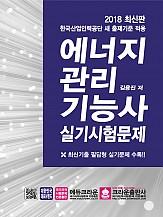 2018 최신판 에너지관리기능사 실기시험문제 : 최신기출 필답형 실기문제 수록!!