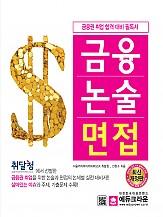 2018 금융논술면접 : 금융권 취업 합격 대비 필독서 최신 개정판