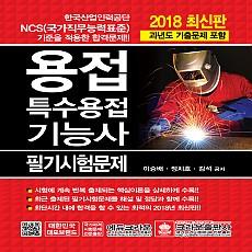 2018 최신판 용접․특수용접기능사 필기시험문제  NCS (국가직무능력표준) 기준을 적용한 합격문제!!
