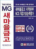 The Real MG 새마을금고 지역본부 NCS 직업기초능력평가+일반상식 출제문제(개정판 1쇄)