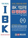 The Real IBK 기업은행 NCS 직업기초능력평가(초판 1쇄)