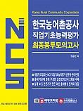 The Real NCS 한국농어촌공사 직업기초능력평가 최종모의고사