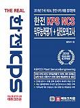 한전 KPS NCS 직무능력평가+실전모의고사 (초판 1쇄)