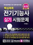 핵심콕콕 전기기능사 실기시험문제 (개정판 3쇄)