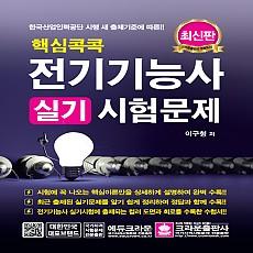 2018 핵심콕콕 전기기능사 실기시험문제 (개정판 1쇄)