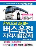 2018 한권으로 끝내는 버스운전 자격시험문제