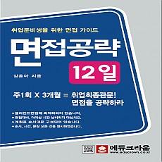 취업준비생을 위한 면접가이드 취업면접 12일 (초판 1쇄)