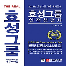 The Real 효성그룹 인적성검사(초판1쇄)