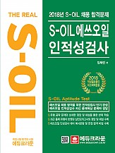 The Real S-OIL 에쓰오일 인적성검사