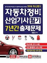 2018 최신판 자동차정비산업기사 필기 7년간 출제문제