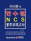 이시한의 한수원(한국수력원자력) NCS 직업기초능력평가 최종 봉투모의고사(초판 1쇄)