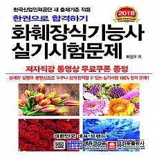 2018 한권으로 합격하기 화훼장식기능사 실기시험문제