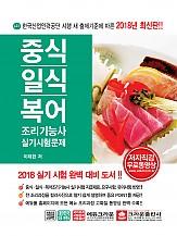 2018 최신판 중식·일식·복어 조리기능사 실기시험문제