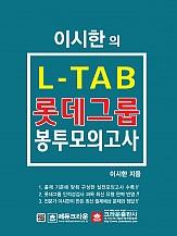 이시한의 L-TAB 롯데그룹 인적성검사 최종 봉투모의고사