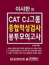 이시한의 CAT CJ그룹 종합적성검사 최종 봉투모의고사